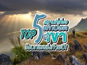 TOP 5 สถานที่เที่ยวพักปอด ให้ 'เขา' โอบกอดส่งท้ายปี!