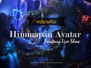 """ยิ่งใหญ่ตระการตา คุ้มค่ากับการหนีงานมาดูโชว์ """"หิมพานต์ อวตาร (Himmapan Avatar)"""""""