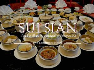 Dim Sum Sui Sian @Landmark Hotel