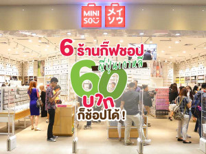 6 ร้านกิ๊ฟช็อปญี่ปุ่นเกาหลี 60 บาทก็ช้อปได้!