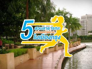 5 สวนสาธารณะน่าวิ่งออกกำลังกาย…ในเมืองกรุง