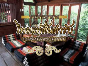 รวมร้านอาหารไทยแท้ต้นตำรับ คุณพี่หมื่นชอบมากกก