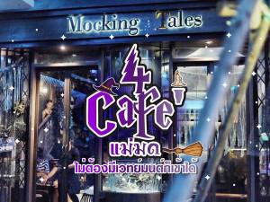 4 Cafe แม่มด ไม่ต้องมีเวทย์มนต์ก็เข้าได้