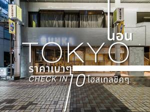 นอนญี่ปุ่นราคาเบาๆ เช็คอิน 10 โฮสเทลชิคๆ อินโตเกียว