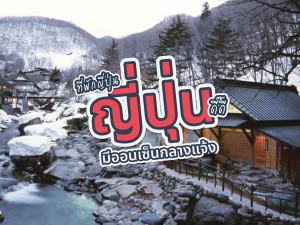 ที่พักญี่ปุ่นดี๊ดีมีออนเซ็นกลางแจ้ง