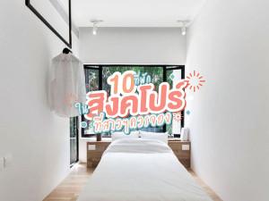 10 ที่พักในสิงคโปร์ที่สาวๆ ควรจอง