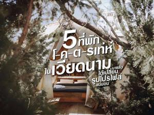 5 ที่พักโ-ค-ต-รเท่ห์ในเวียดนาม มาแล้วได้เปลี่ยนรูปโปรไฟล์แน่นอน