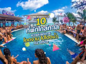 10 ที่พักใกล้ทะเล ควรค่าแก่การโดดงานไปโดดน้ำทั้ง Office!