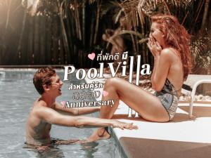 ที่พักดี มี Pool Villa สำหรับคู่รักฉลอง Anniversary