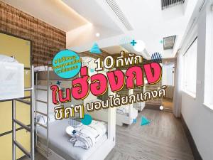 10 ที่พักในฮ่องกง ชิคๆ นอนได้ยกแก๊งค์