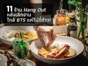 11 ร้าน Hang Out หลังเลิกงานใกล้ BTS แค่ไม่กี่ก้าว!