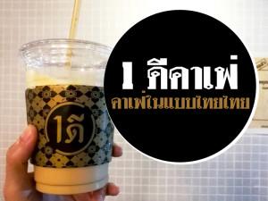 1 ดีคาเฟ่ อารีย์ คาเฟ่ในแบบไทยไทย