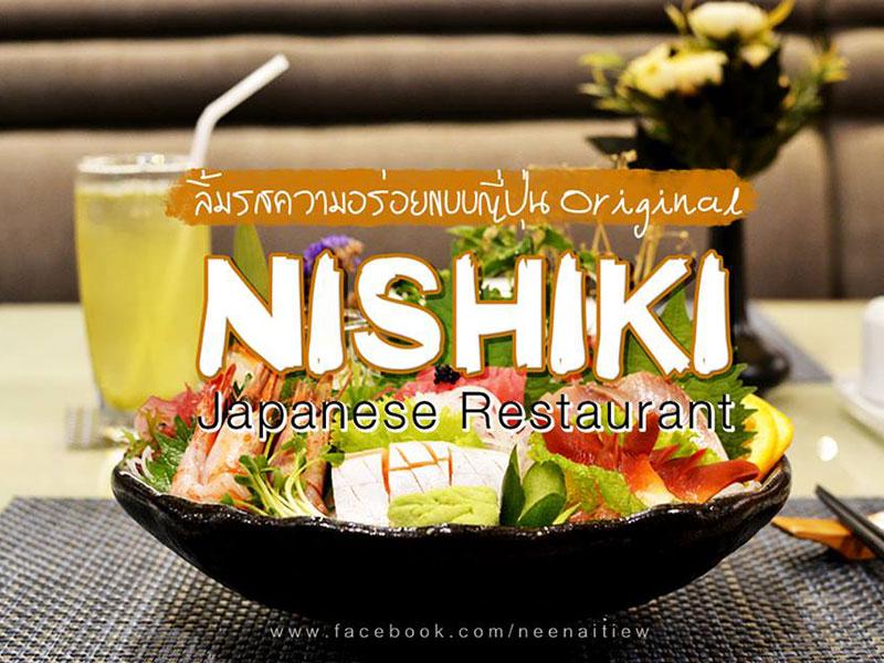 Nishiki Neenaitiew