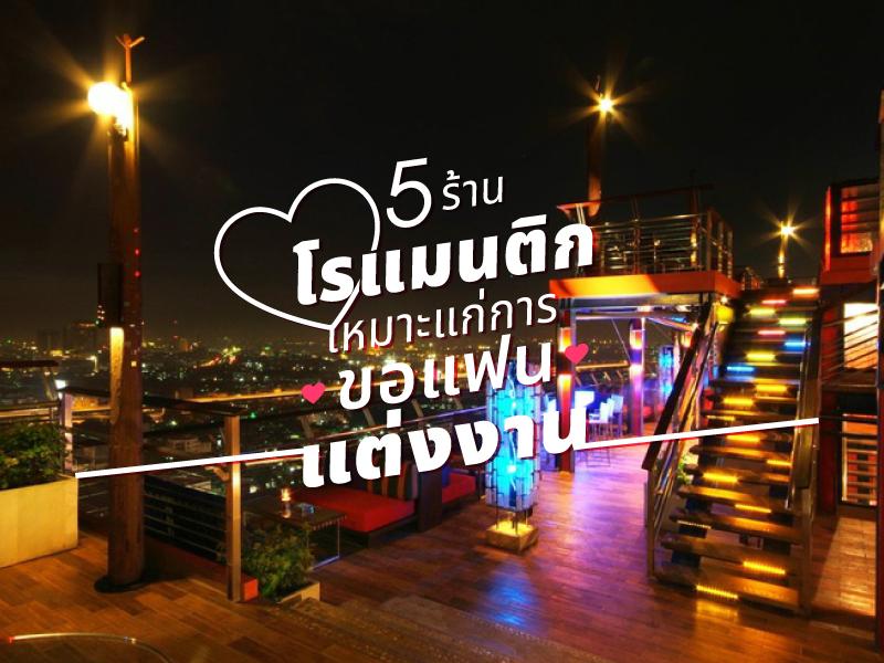 5romantic