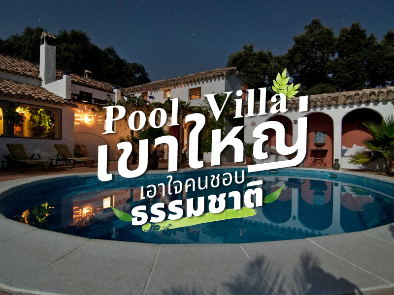 Pool-villa-KaoYai