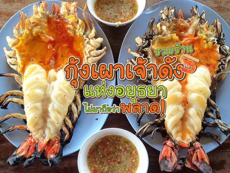 Ahrimp Ayutthaya